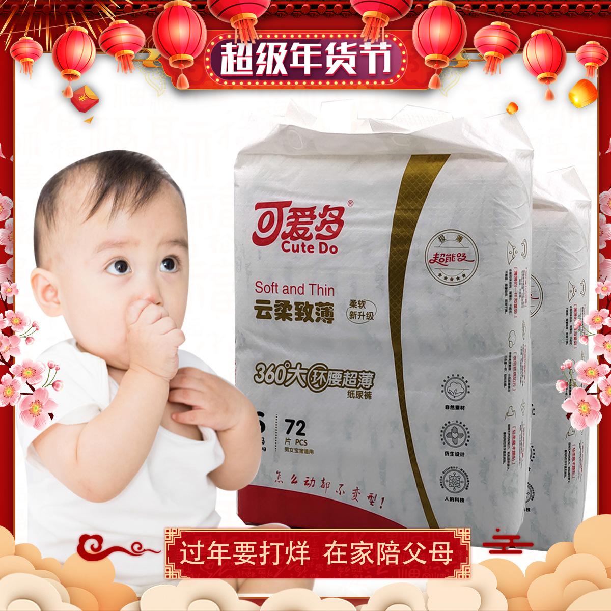 可爱多婴儿纸尿裤拉拉裤新生宝宝尿不湿