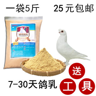 8-30 days Artificial pigeon milk powder youngsters Vernonia pigeon milk feed brood fed with calcium full package 5 kg
