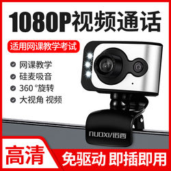Free driver usb external camera HD teaching computer desktop notebook one machine beauty lesson 1080P video retest network with dedicated external microphone mic live home school