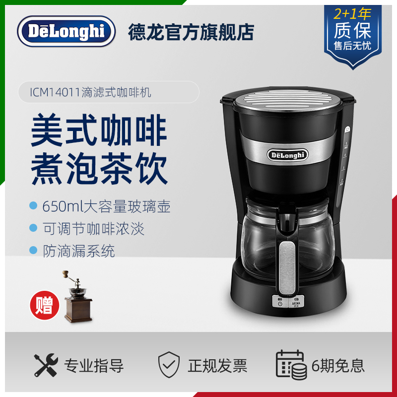 Usd 130 80 Delonghi Delong Icm14011 Home High Capacity Drip Filtered Coffee Machine American Coffee Maker Wholesale From China Online Shopping Buy Asian Products Online From The Best Shoping Agent Chinahao Com