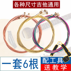 A set of six string guitar folk acoustic guitar strings a string GM Accessories Color changing strings tool suite piano hyun