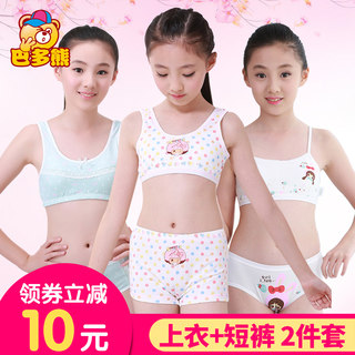 Girl underwear small vest developmental primary school students Chinese big children cotton children's little girl bra underwear 12-15 years old
