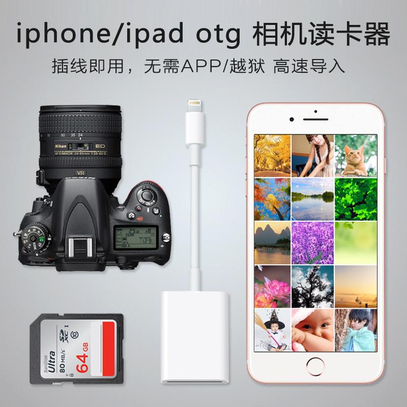 Dongya молнии для SD-кард-ридера ogg адаптер iphone5 / 6/7/8 / X мобильный ipad один Комплект для защиты от фотокамеры android Универсальное многофункциональное устройство высокая Скорость TF-карты