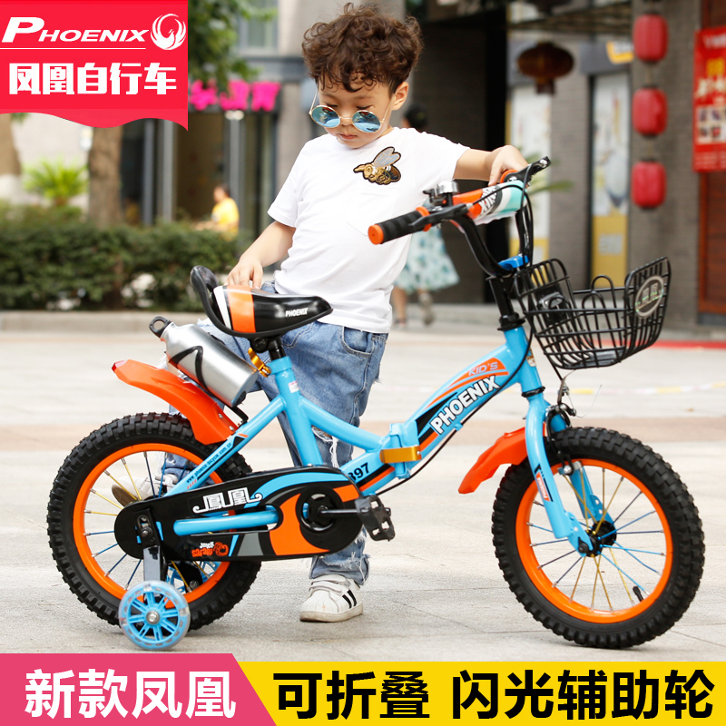 Phoenix folding children's bicycle 3 years old baby bicycle 2-4-6-7