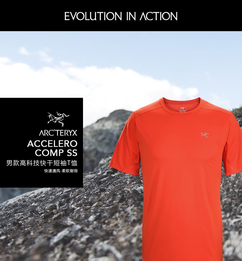 Arcteryx 始祖鸟男款透气速干短袖T恤 Accelero