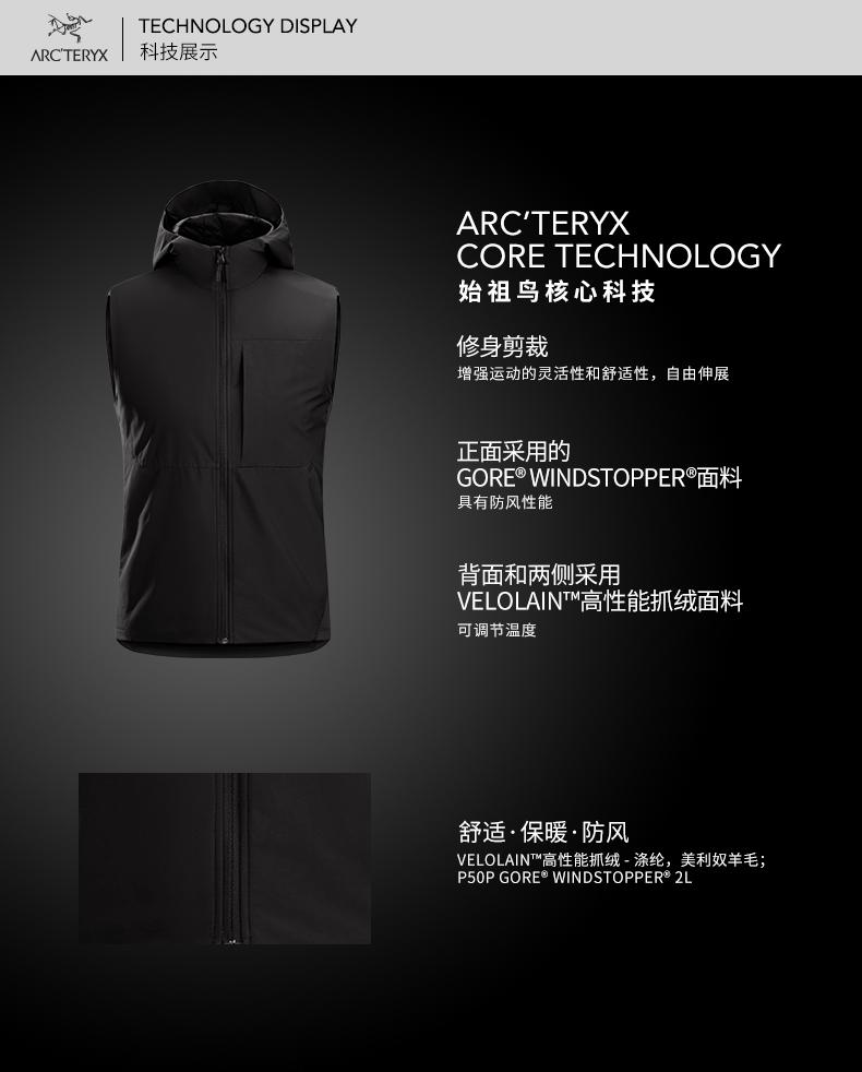 Arcteryx始祖鸟男款防风软壳背心 A2B Comp Vest