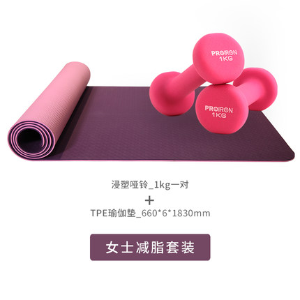 Women's Fat Loss Set, 1KG+TPE Yoga Mat, Strap, Jumping Rope, Towel