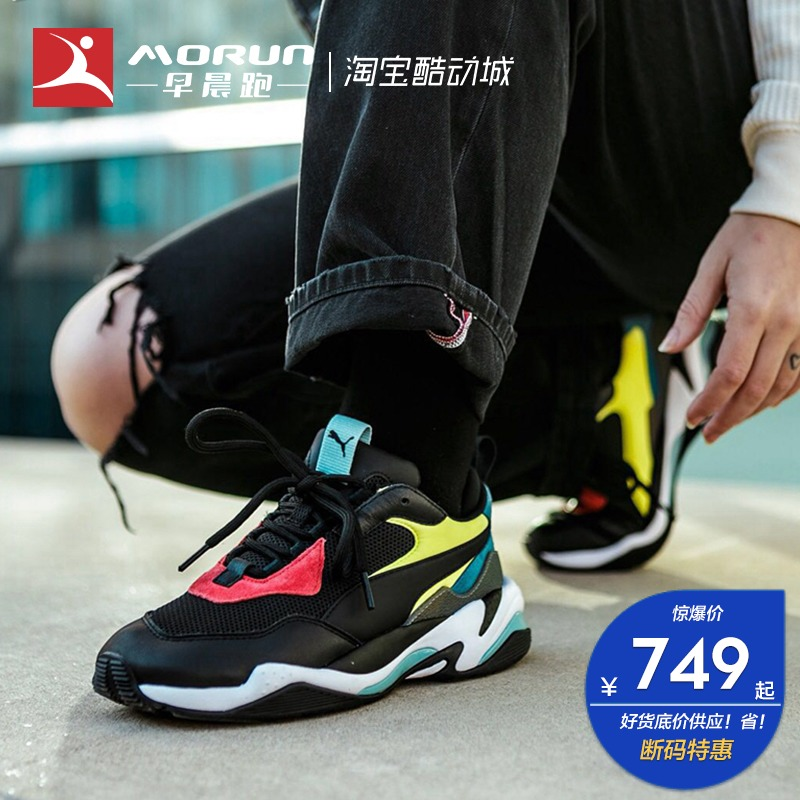 18e6f89c190 Morning run Puma Thunder Desert rice white thick old shoes casual shoes  367516-01