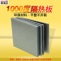 1000 degree mold insulation plate resistant to high temperature insulation plate processing custom-made 3-30