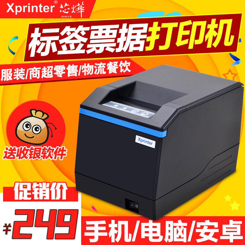Máy in mã vạch Core 烨 XP-320B Nhãn dán mã nhiệt QR Máy in thẻ quần áo Bluetooth - Thiết bị mua / quét mã vạch