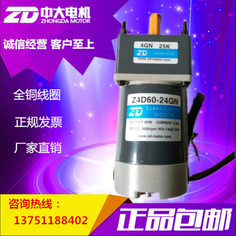 24V micro DC motor Z4D60-24GN 4GN200K medium and large 60W DC gear motor  for winding machine