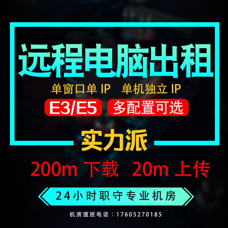 远程电脑出租工作室独立IP模拟器虚拟机游戏多开E3E5服务器租用