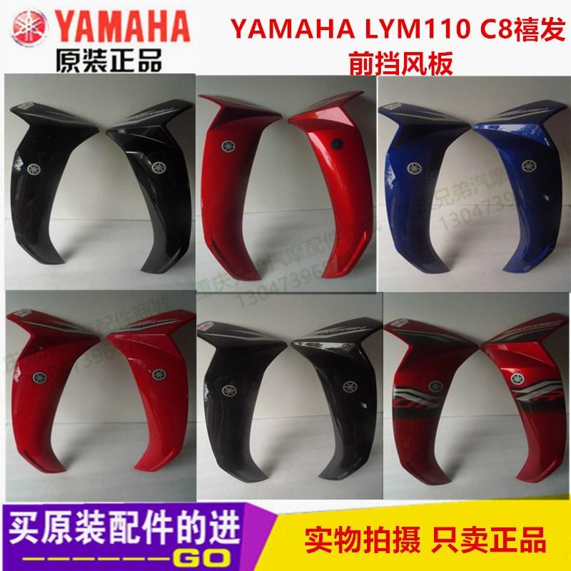 Linhai Yamaha xe máy LYM110-2 C8 Xifa bảo vệ tóc che kính chắn gió phía trước phía trước kính chắn gió phía trước - Kính chắn gió trước xe gắn máy