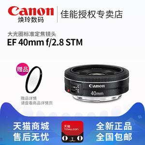 Canon 40 f2.8 ống kính SLR EF 40 mét f2.8 STM chân dung cố định focus gương thương hiệu mới đích thực được cấp phép
