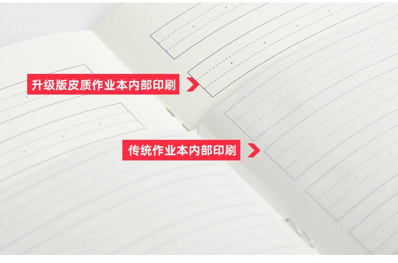法拉蒙小学生作业本拼音本田字格数学英语本学习文具练习本子批发7张