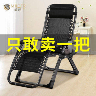 Reclining chair folding lunch break balcony back lunch chair leisure home bed portable chair old beach lazy sofa