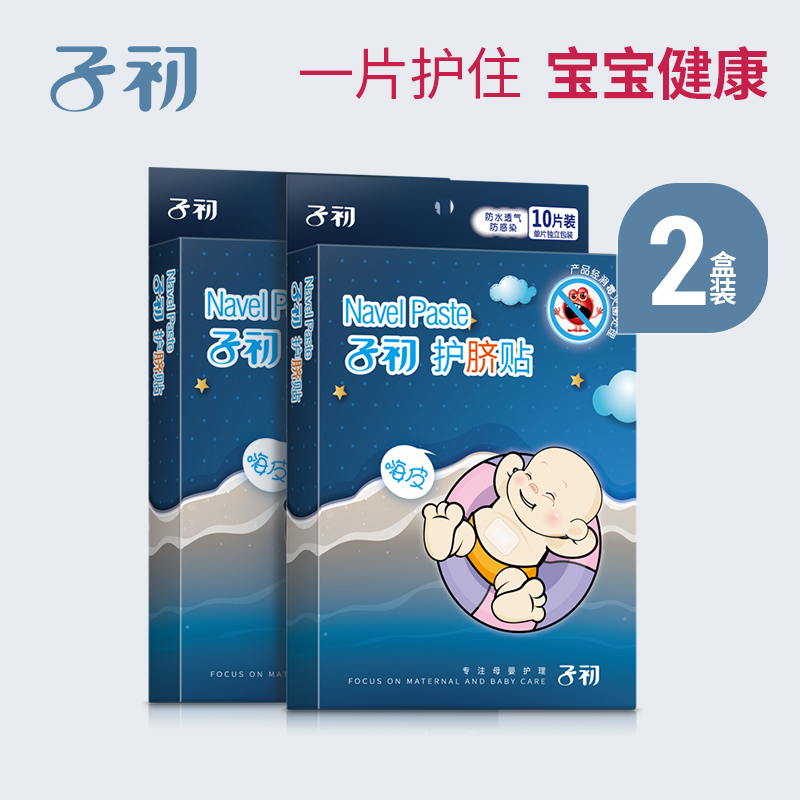 Child's navel stickers Newborn breathable waterproof umbilical stickers baby bath swimming stickers 10 pieces *2