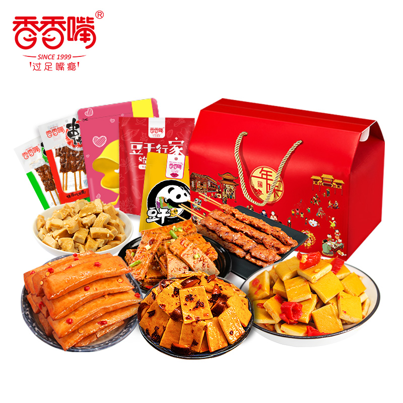 香香嘴麻辣豆干素肉零食大礼包小零食礼盒四川特产休闲整箱送礼