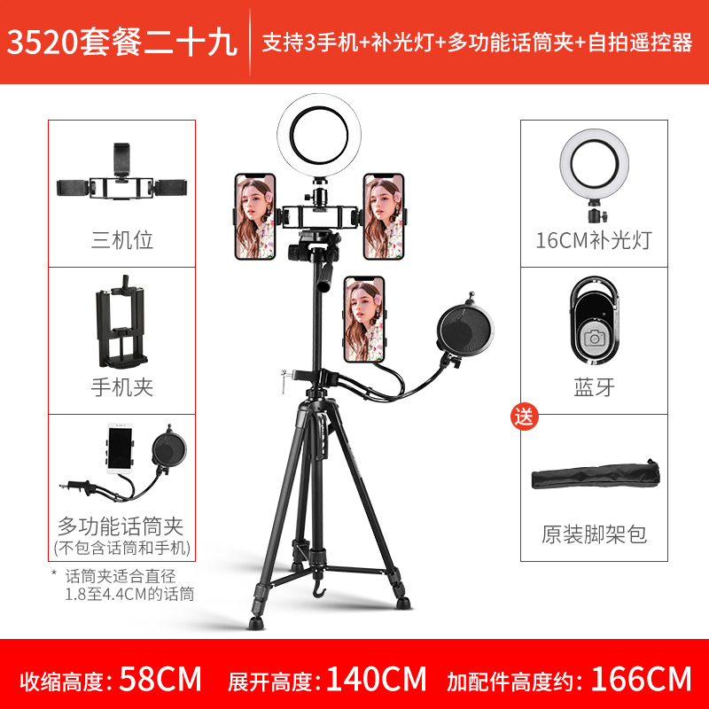 3520 TRIPOD + THREE SEATS + 3 MOBILE PHONE CLIP + BLUETOOTH + 16CM RING LIGHT + MULTI-FUNCTION MICROPHONE CLIP