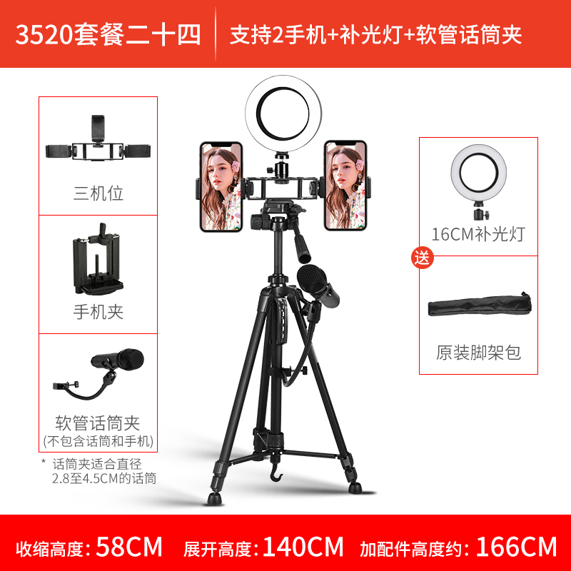 3520+ THREE POSITIONS +3 MOBILE PHONE CLIP +16CM FILL LIGHT + HOSE MICROPHONE CLIP