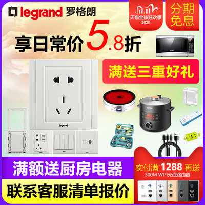 tcl Legrand switch socket panel Meihan Yabai 5 five hole two or three socket package power supply household type 86