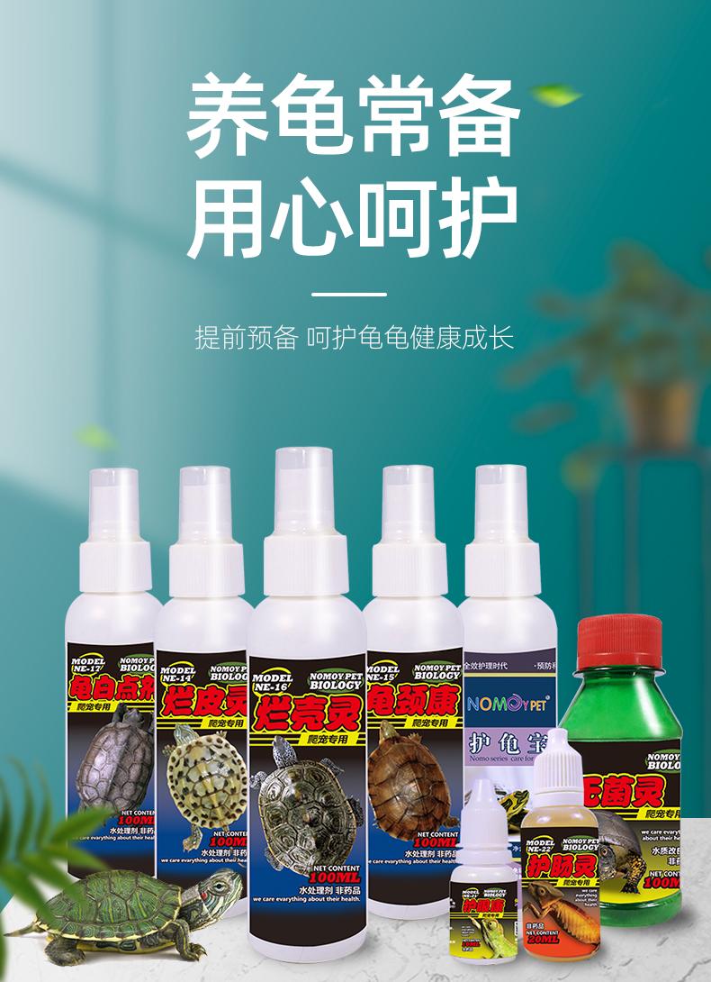 爬虫用药乌龟生病腐皮烂甲消毒药水巴西龟肠胃炎感冒白眼病药剂详细照片