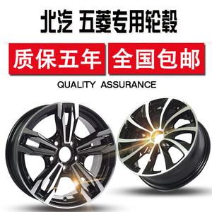 14 inch 15 inch Beiqi Weiwang M20 Changan Uno Dongfeng phong cảnh 330 Saiou 3 Hongguang S bánh xe hợp kim nhôm