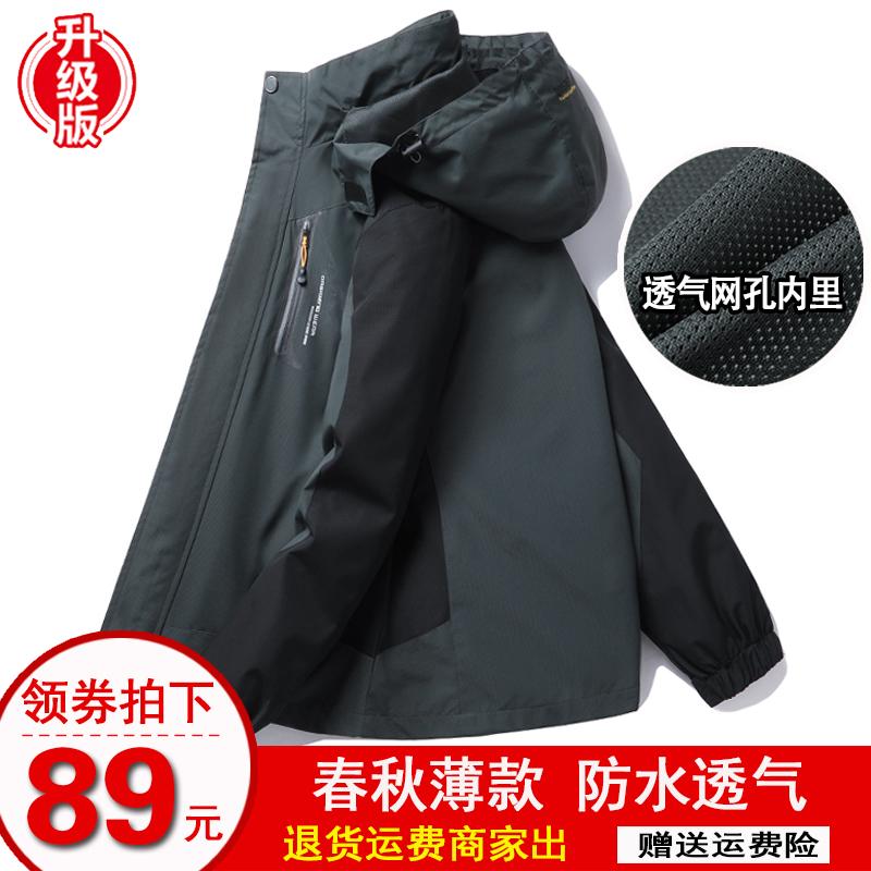 Жакеты мужской Бренд Tide демисезонный тонкий стиль однослойный водонепроницаемый ветровка Верхняя спортивная одежда для альпинизма женский Тибет куртка