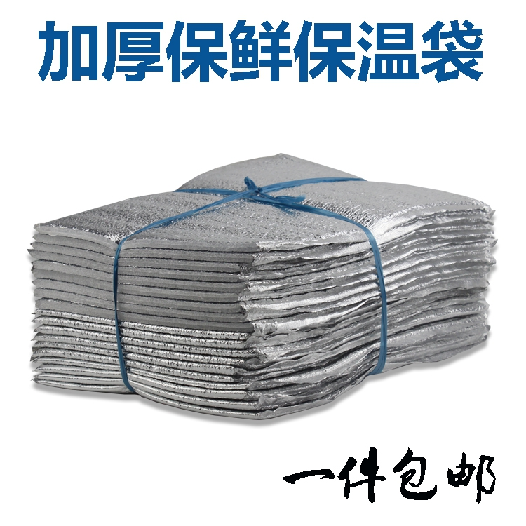 Aluminum Foil Insulation Bag Disposable Food Express Refrigerated Fresh Take Cold Thickened Ice