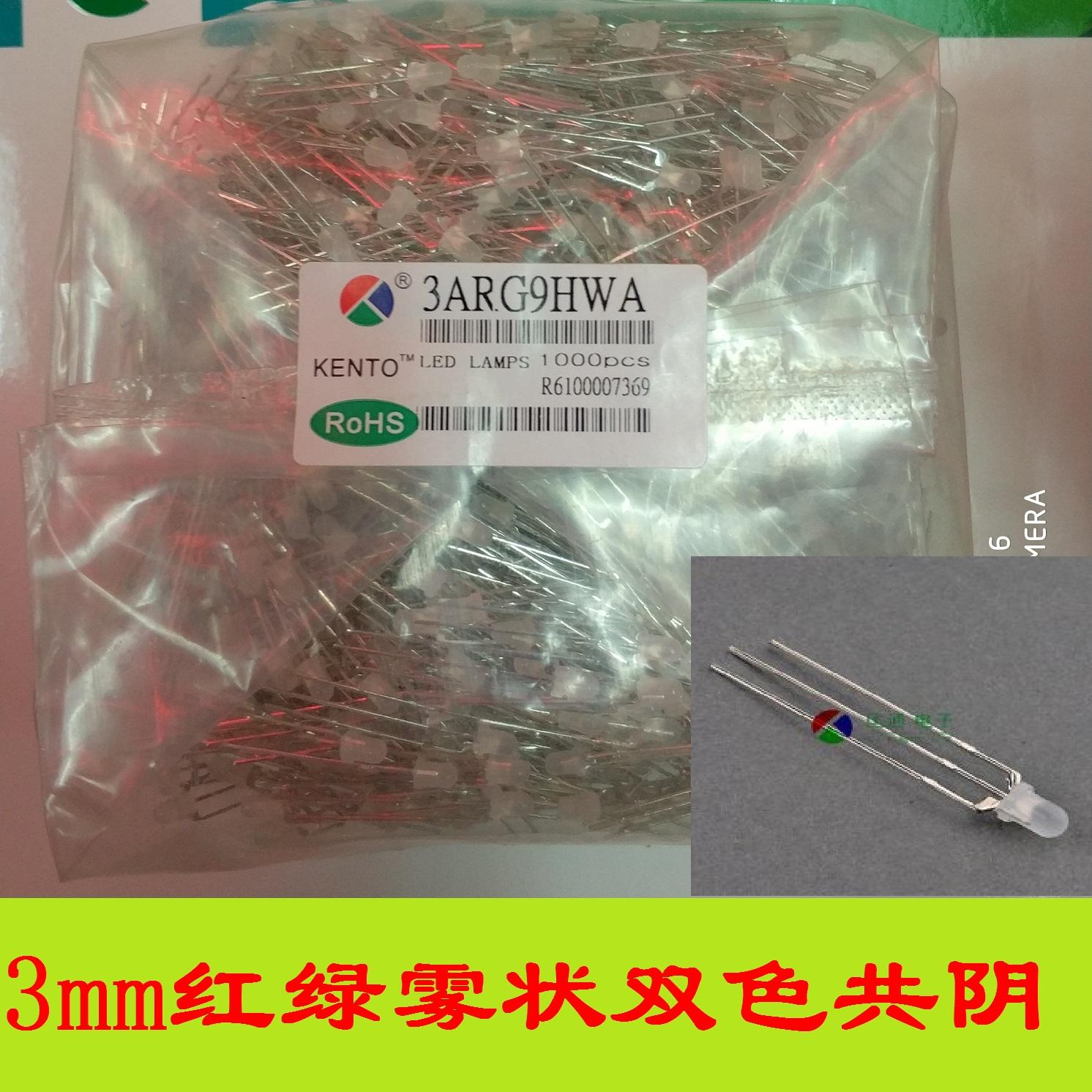 Марина проход 3 мм красный зеленый Би-цвет трех контактный общим катодом ксеноновая лампа бусины 3arg9hwa фабрика прямой светодиодные светоизлучающий диод