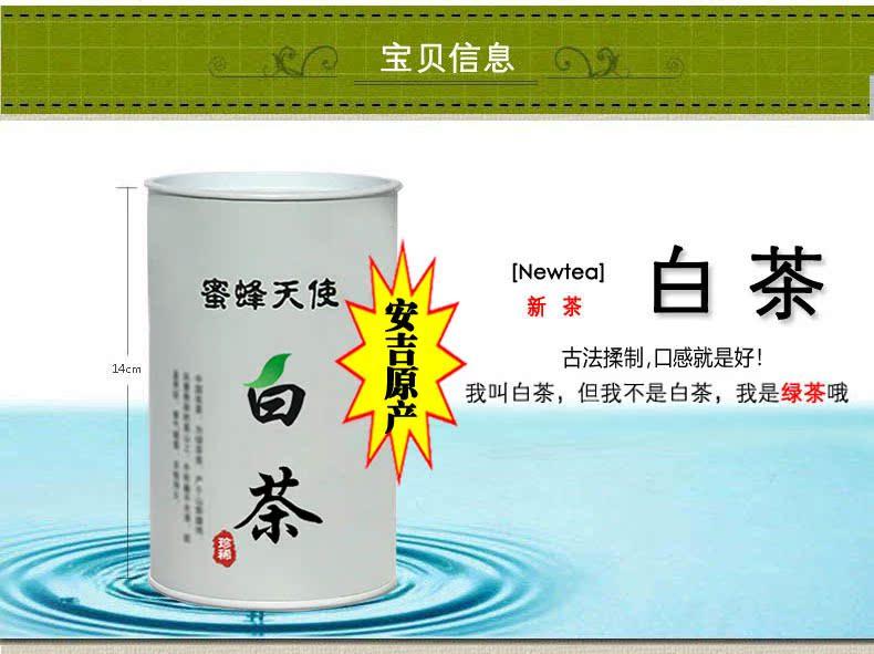 安吉白茶250手机790_03副本.jpg