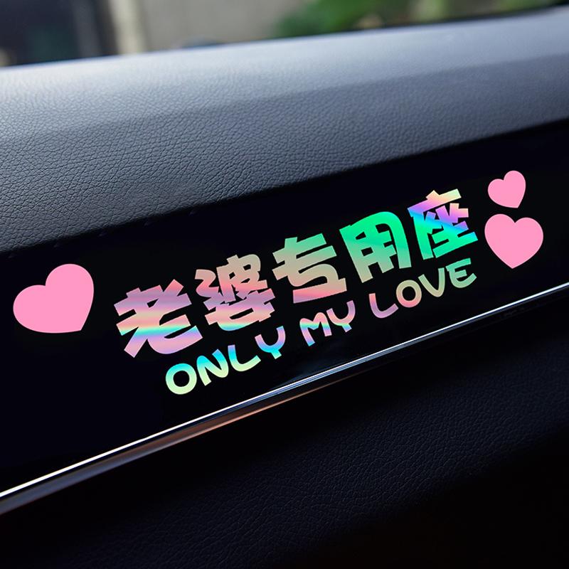小仙女专用座车贴副驾驶老婆车贴