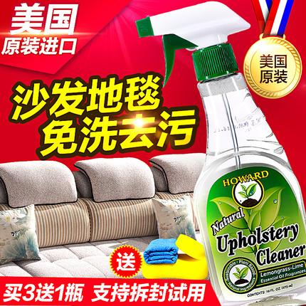 美国HOWARD布艺沙发地毯清洁剂免水洗强力去污床垫清洗干洗剂免洗