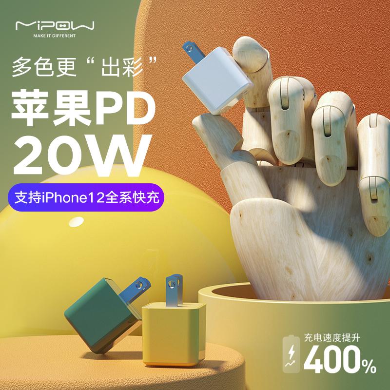 苹果MFi认证品牌,20W MIPOW麦泡 PD快充充电头