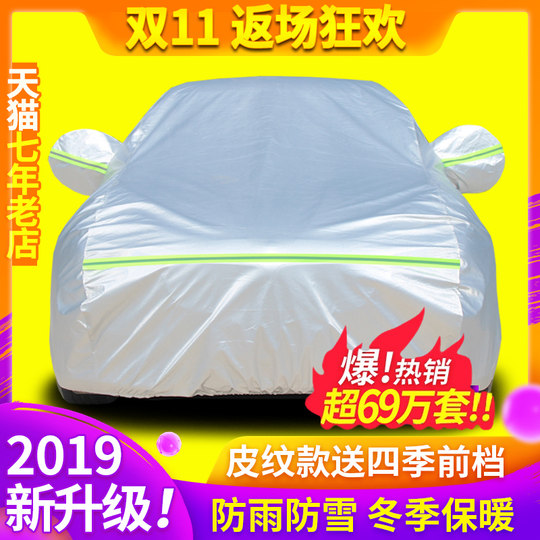 Car car clothing car cover car cover sunscreen rain shade four seasons universal insulation special winter warm thickening