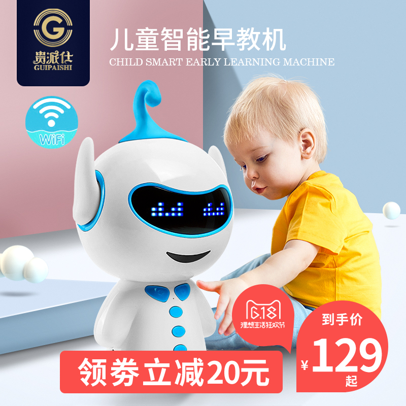 Children's robot toys intelligent dialogue men and women children early education machine multi-function accompany learning speech education