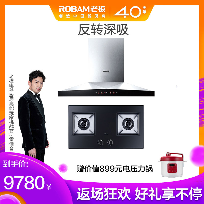(Counter with the same section)Robam boss 8229S 9B32 large suction hood gas stove