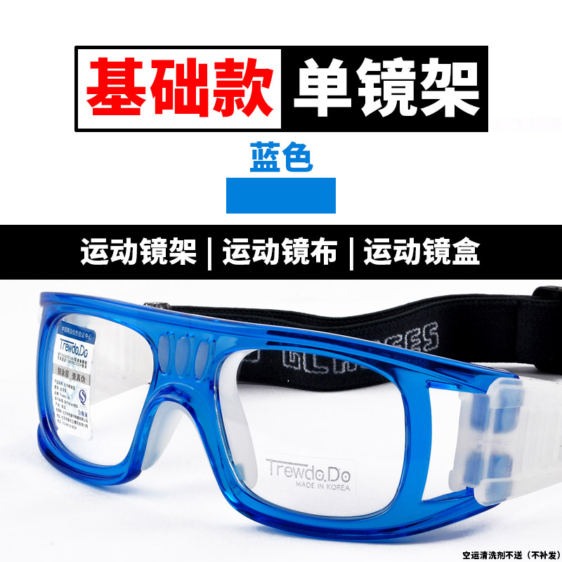 4e36bdbe26df Trewdo do can be equipped with myopia basketball glasses frame anti ...
