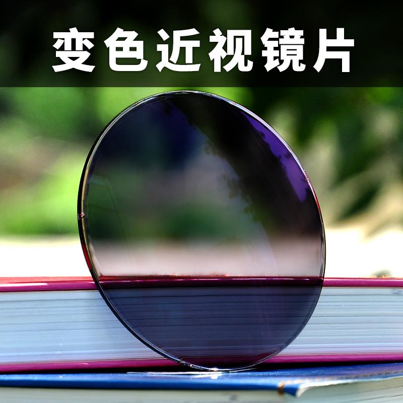 1.67 màu nhựa thay đổi ống kính cận thị 1.6 kính mát kính 1.61 bảo vệ UV aspheric hyperopia