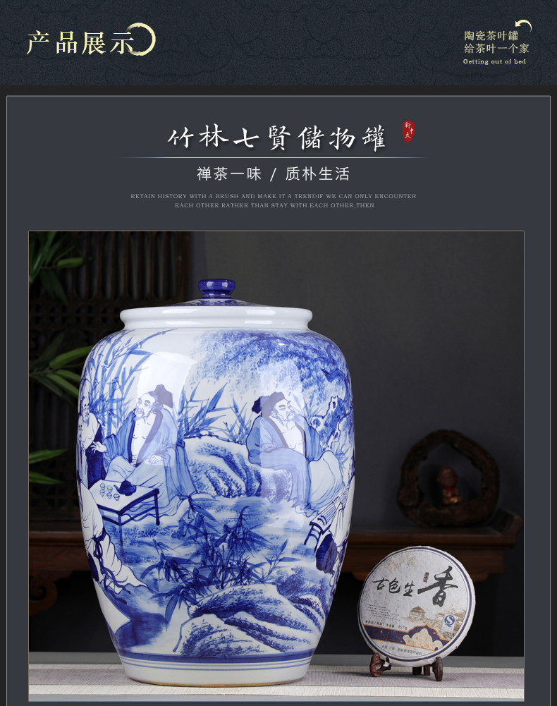 Character hand - made of pu 'er tea pot large blue and white porcelain ceramic pot bamboo seven sages super heavy tea urn tea cake tin