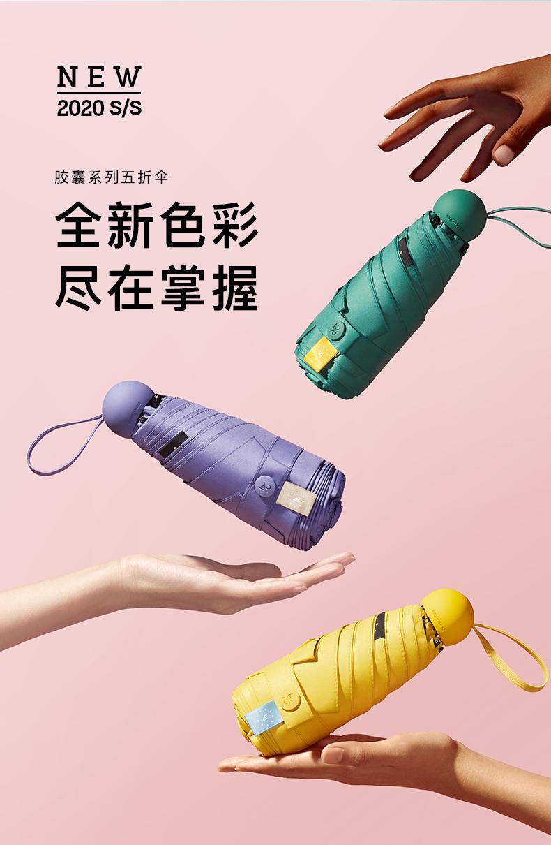 蕉下太阳伞