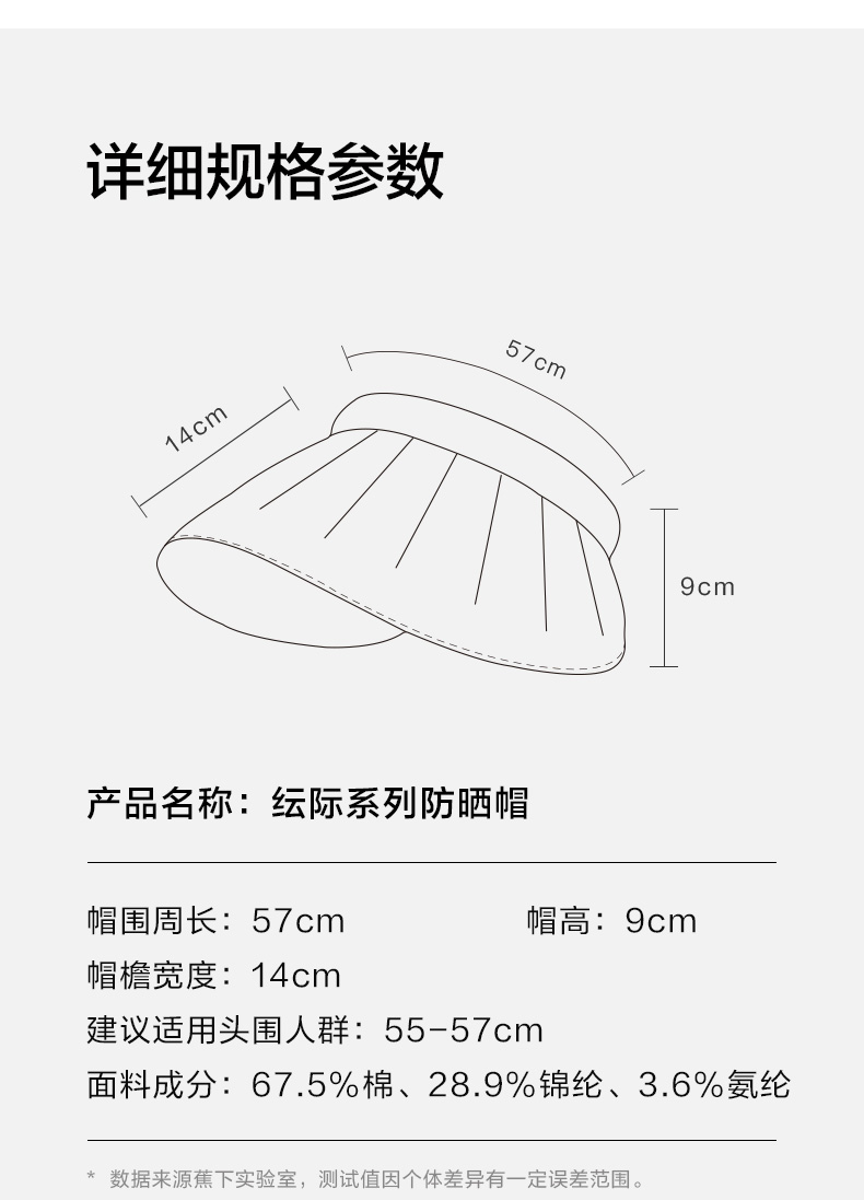 【蕉下新品】防晒放紫外线贝壳帽灵活两用