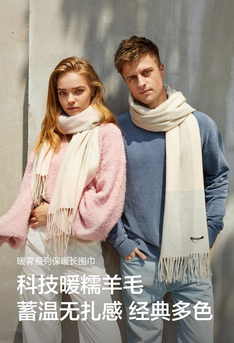 蕉下 暖霁系列 冬季情侣羊毛围巾 披肩 天猫优惠券折后¥79包邮(¥99-20)4色可选 松元系列券后99元