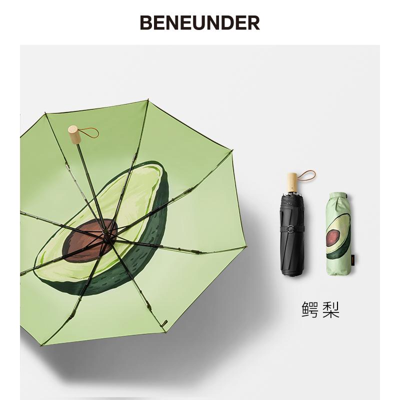 蕉下果趣太阳伞小巧便携遮阳伞防晒防紫外线五折伞雨伞女晴雨两用