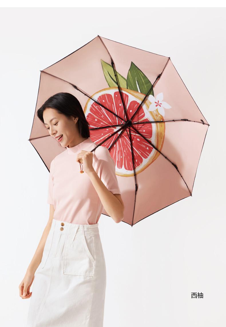蕉下果趣防晒防紫外线晴雨两用伞