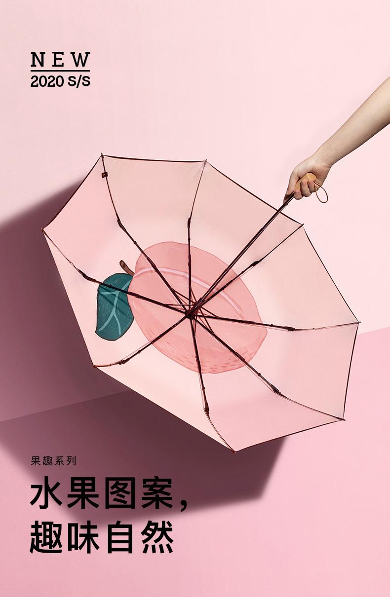 蕉下果趣太阳伞