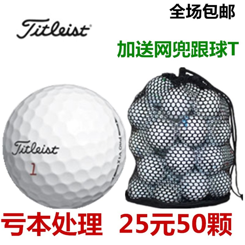 Golf Ball Titleist PROV1 три или четыре слоя новый Мяч практический б / у мягкий шар низ Поставки игрового мяча