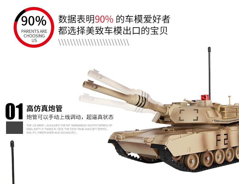 美致对战坦克优化---改字体_02.jpg