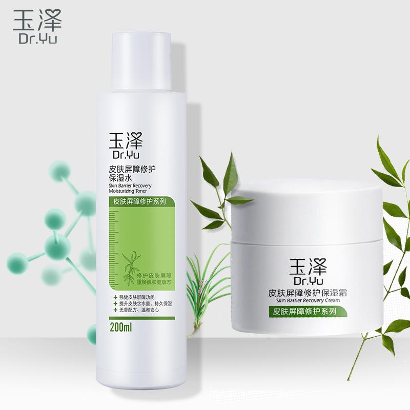 【玉泽】皮肤屏障修护保湿水+保湿霜