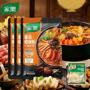【家乐】番茄火锅螺蛳粉330g*3袋